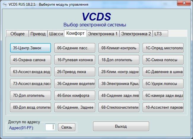 VCDS-18_2_1RUS