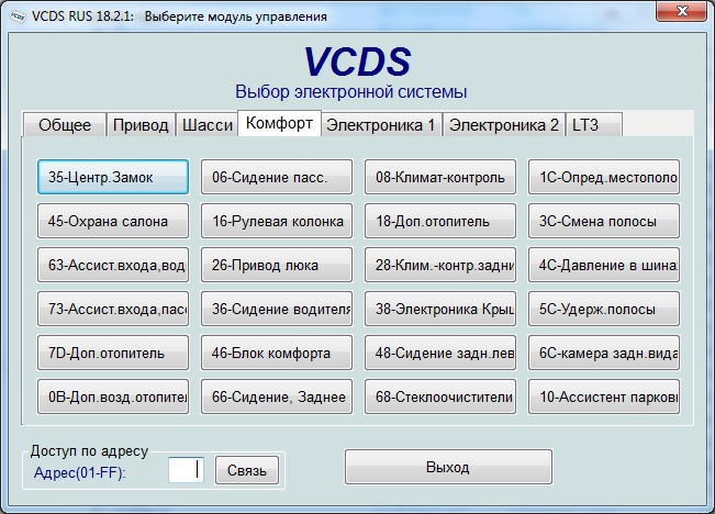 VCDS-18_9_0RUS